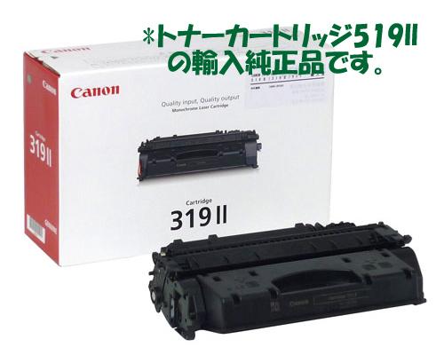 キヤノン(Canon)海外純正トナーカートリッジ319II(519II 同型)