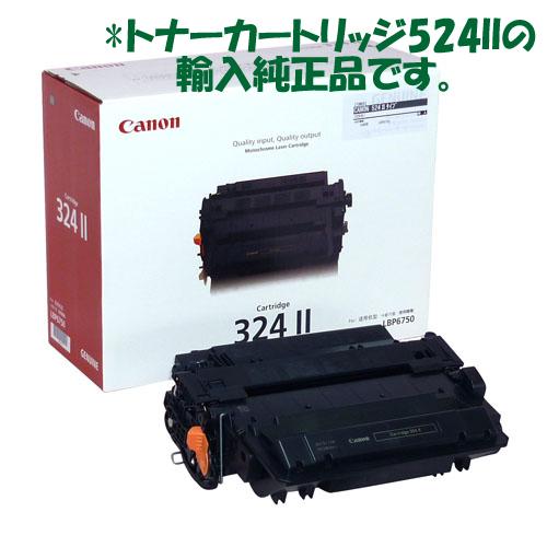 キヤノン(Canon)海外純正トナーカートリッジ324II/724H(524II 同型)