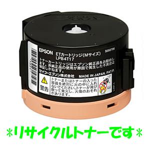 エプソン(Epson)リサイクルトナーLP-S230DW(リサイクル)