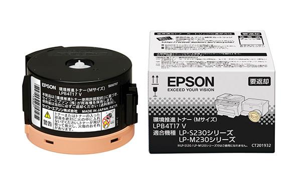 エプソン(Epson)純正トナーLP-S230DW(純正)
