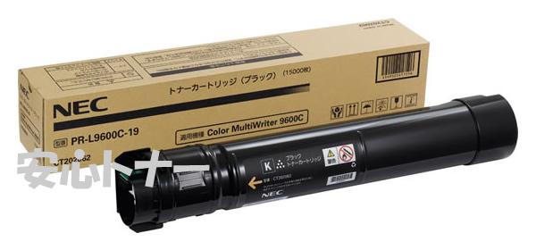 NEC(エヌイーシー)純正PR-L9600C-19 大容量トナーカートリッジ(黒・ブラック)