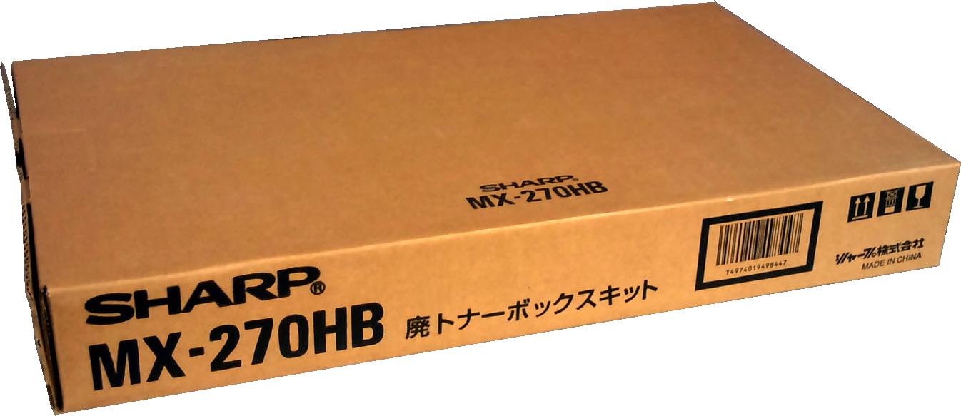 シャープ(Sharp)純正MX-270HB 廃トナーボックス